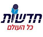 תמונת לוגו של חדשות כל העולם