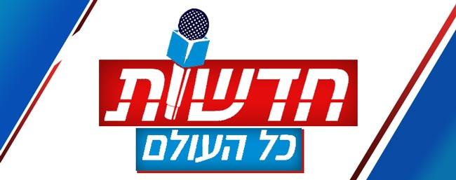 תמונת לוגו - חדשות כל העולם