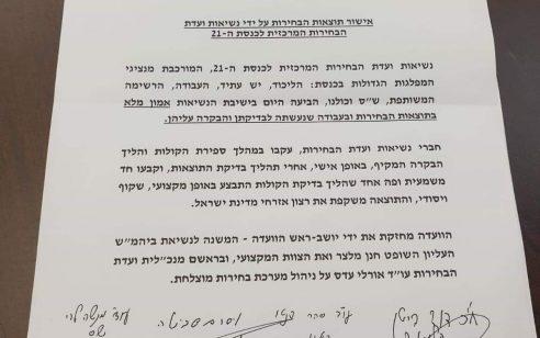 """השופט חנן מלצר הגיע לירושלים על מנת להעביר את המסמך הרשמי לריבלין, שאמר: """"מקווה שנשוב לשגרת חיים עם ממשלה גדולה ויציבה, שתשקף את רצון העם"""""""