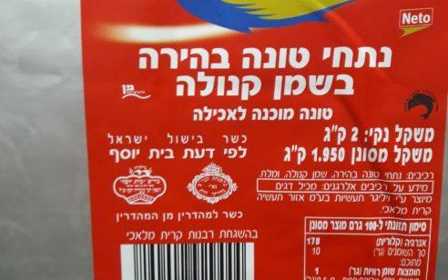 משרד הבריאות: המקור להרעלה בסניף ארומה בתל אביב – כתוצאה מאחסון לקוי
