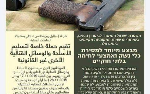 שבוע ראשון למבצע מסירת אמצעי לחימה לא חוקיים: הוחזרו 29 נשקים, 33 רימונים, חומרי נפץ וחבלה, עשרות מחסניות ומאות כדורים