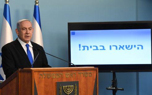 לשכת ראש הממשלה: נתניהו החליט להיכנס לבידוד עד לסיום החקירה האפידמיולוגית
