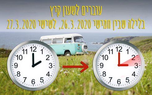 אל תשכחו: הלילה ישראל עוברת לשעון קיץ