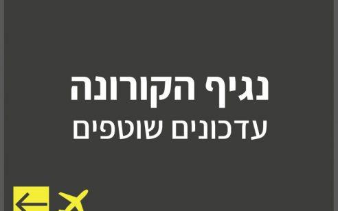 משרד הבריאות: אובחנו 14 חולי קורונה נוספים – מניין החולים בישראל עומד על 39