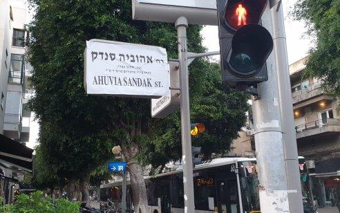 """מדבקות עם השם של אהוביה סנדק ז""""ל הוצמדו לשלטי רחוב בתל אביב – ארבעה קטינים עוכבו לחקירה"""